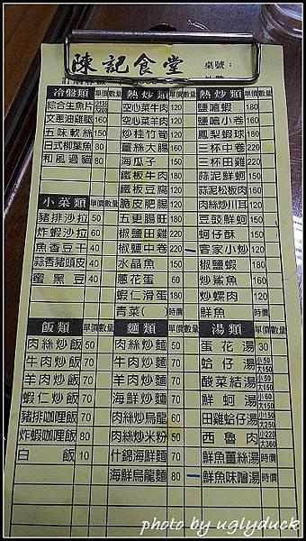 羅東_陳記食堂
