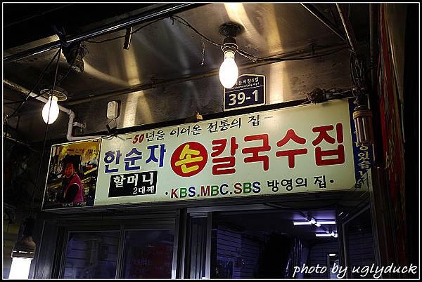 1005_南大門韓奶奶刀削麵