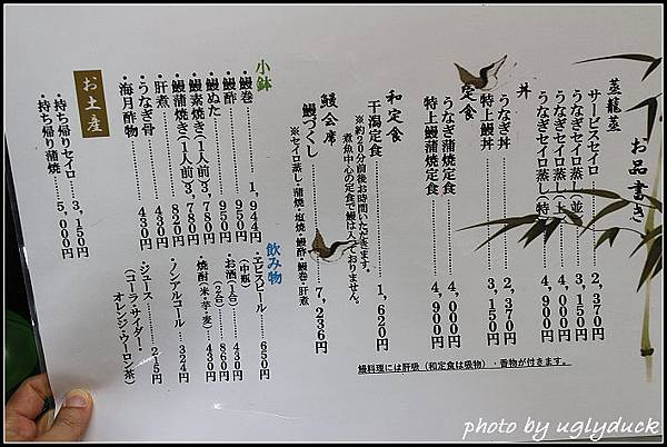 柳川大東鰻魚飯
