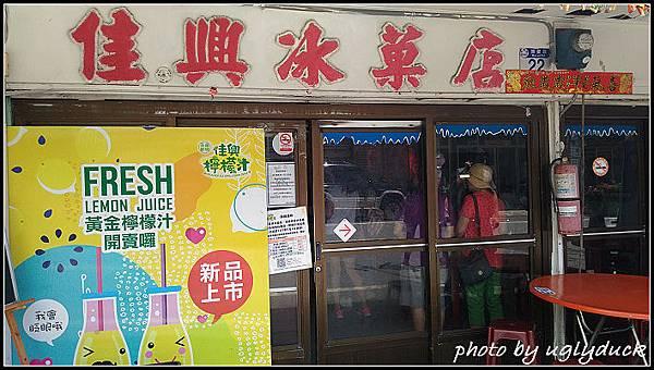 花蓮_佳興冰菓店