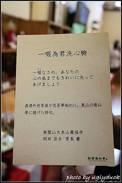 九州肥前通仙亭
