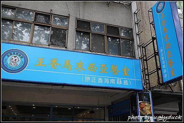 IMG_2938正香海南雞飯