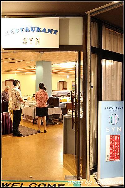 阿蘇之司 Villa Park SYN餐廳