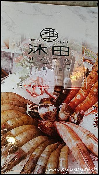 沐田涮涮鍋