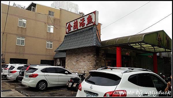 金蘭活魚餐廳