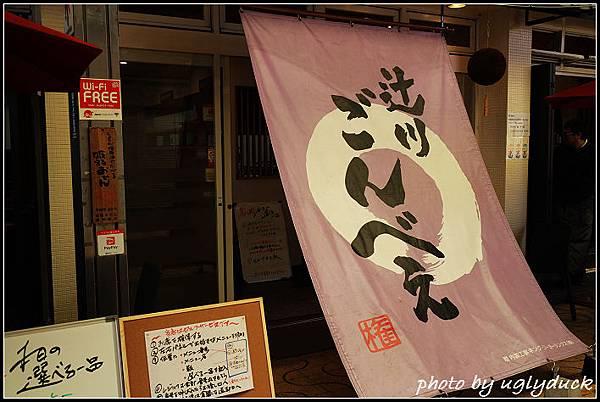 辻川權兵衛