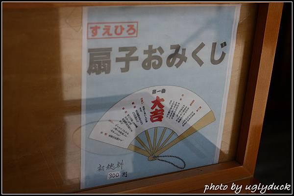 IMG_1209_難波八阪神社