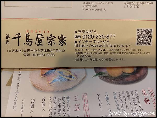 IMAG4747_千鳥屋宗家