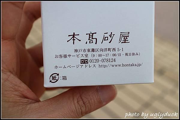 IMG_3451_本高砂屋