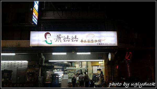 蕭媽媽水餃12831