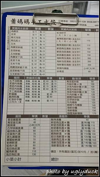 蕭媽媽水餃12828