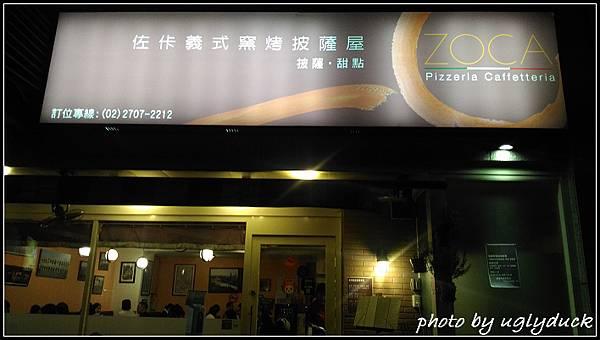 佐卡義式窯烤披薩屋_210146