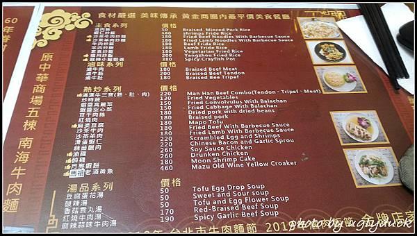 滿漢牛肉麵食堂_26424