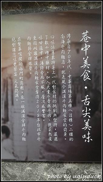 滿漢牛肉麵食堂_26419
