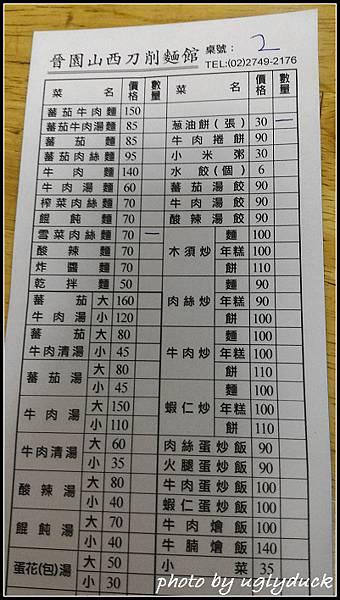 晉原山西刀削麵館_27156