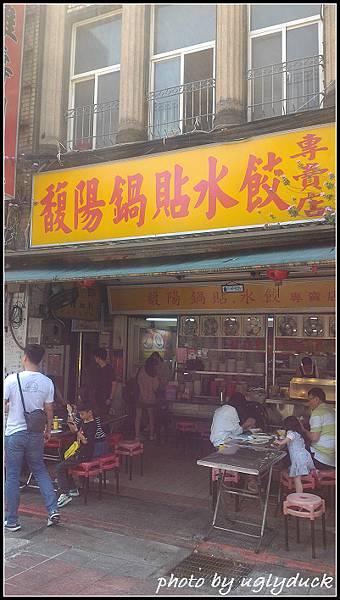 馥陽鍋貼水餃_29068