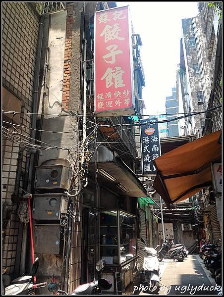 蘇記餃子館_39773