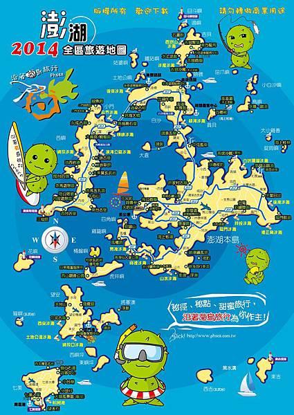 2014全縣地圖