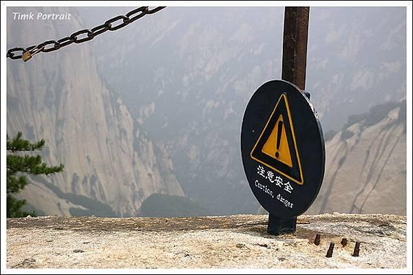 華山上安全標示