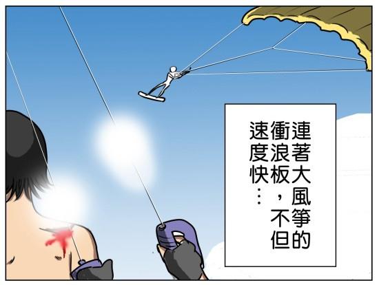 Kiteboarding_1