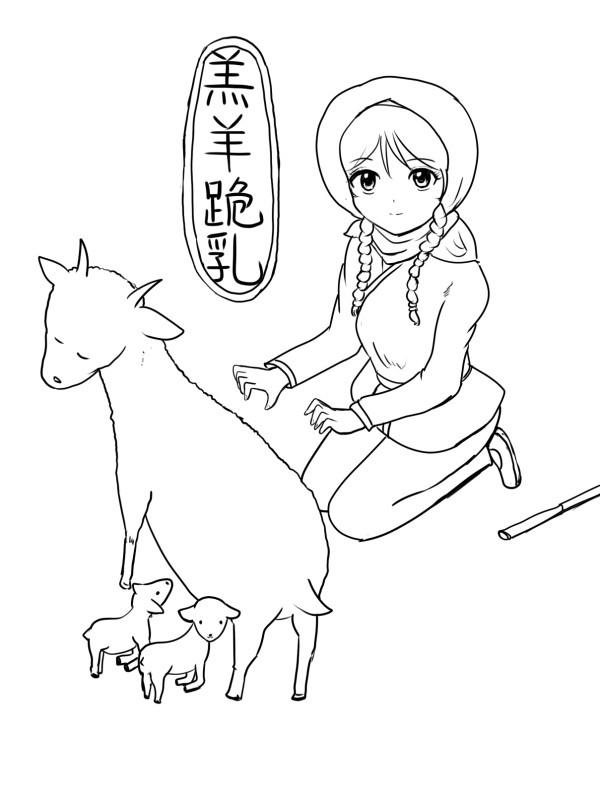 少女與羊LINE