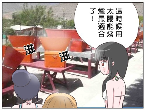 solarCooking_1