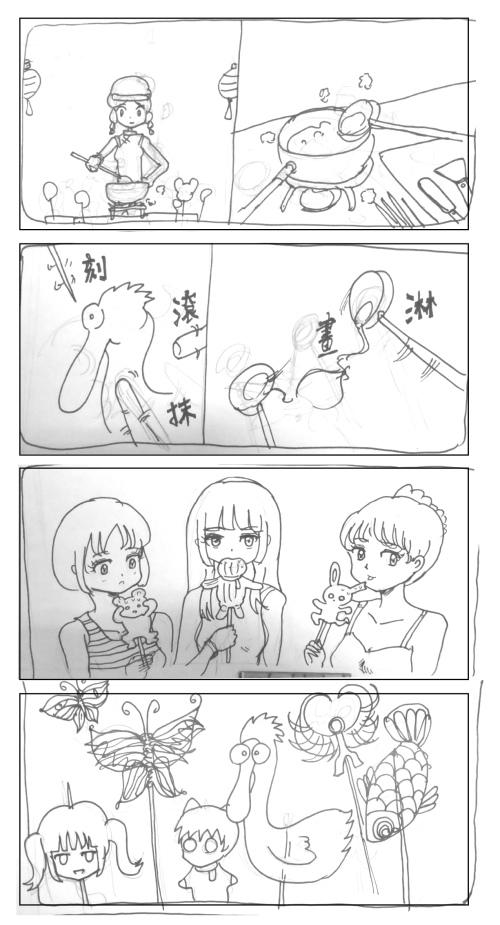 02-0422-糖畫-d