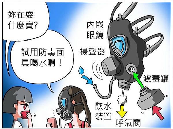 gas mask drinker_1.jpg
