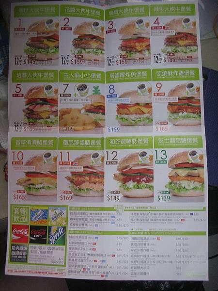 樂檸漢堡2