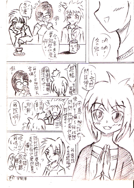 漫畫接龍1