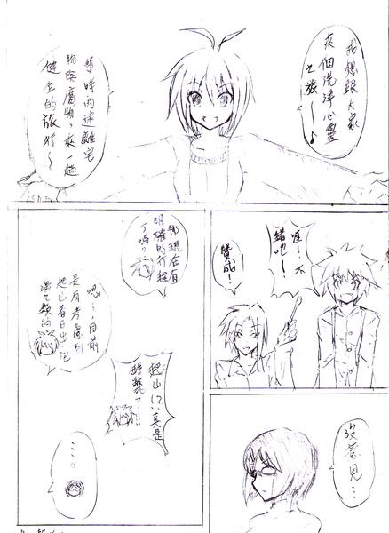 漫畫接龍2