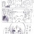 漫畫接龍3