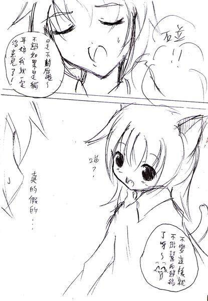 漫畫接龍4