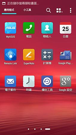 Screenshot_2014-09-29-19-50-55.png