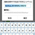 Screenshot_2014-09-29-19-52-23.png