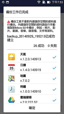 Screenshot_2014-09-29-19-53-23.png
