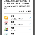 Screenshot_2014-09-29-19-53-23.png