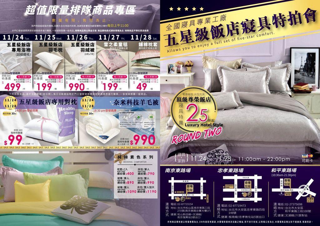 output\南京2015-五星級飯店系列DM-外頁p-02.jpg