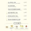 葉子菜單-套餐2-05.jpg