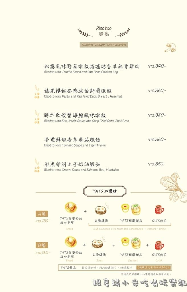 葉子菜單-套餐2-07.jpg