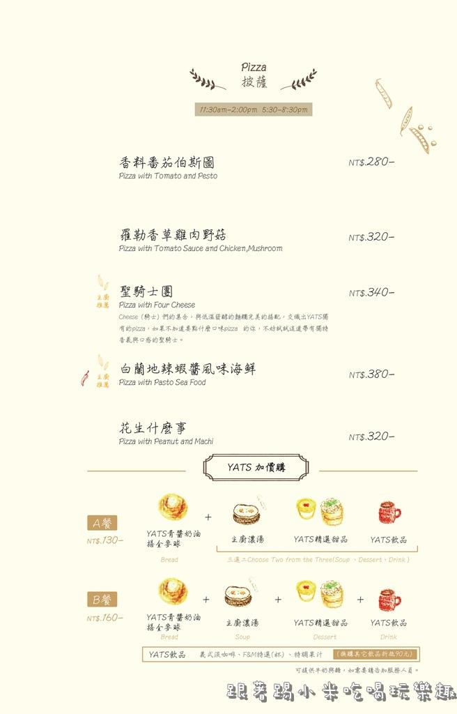 葉子菜單-套餐2-09.jpg