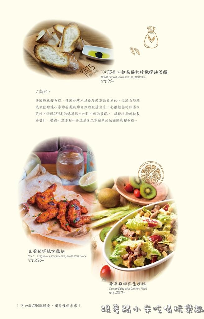 葉子菜單-套餐2-10.jpg