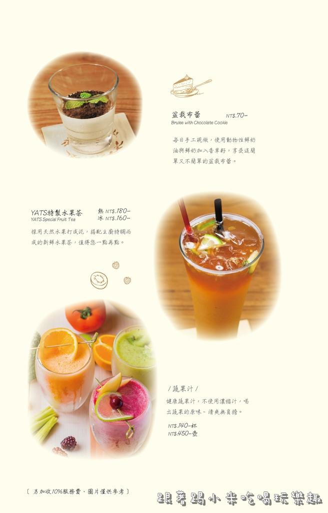 葉子菜單-套餐2-12.jpg