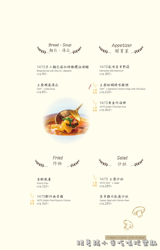 葉子菜單-套餐2-11.jpg