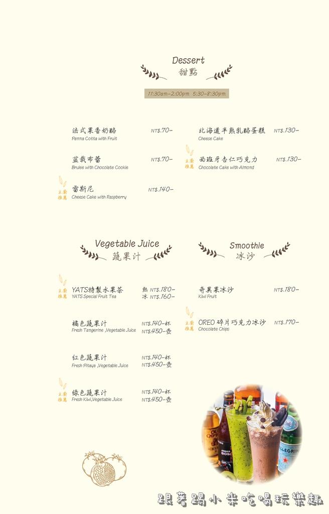葉子菜單-套餐2-13.jpg