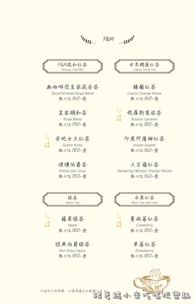 葉子菜單-套餐2-17.jpg