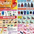 2016中坡特賣DM(正-改)-印刷用.jpg