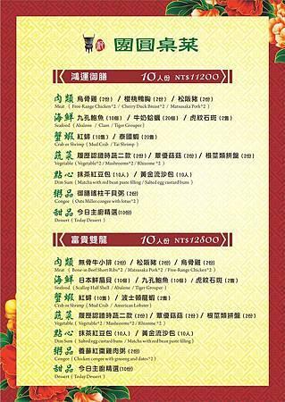 10人團圓桌菜.jpg