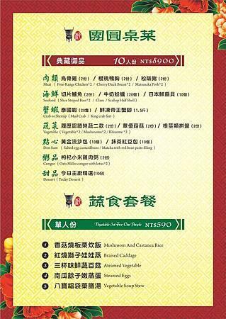 10人團圓桌菜--蔬食.jpg