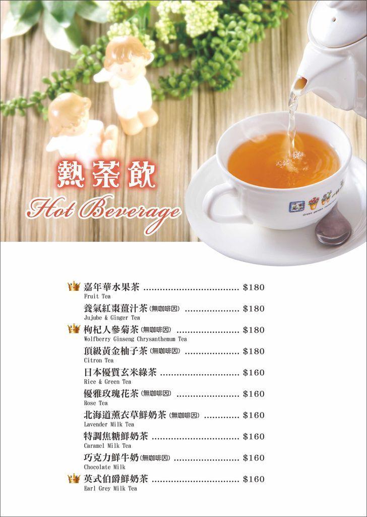 熱茶飲.jpg